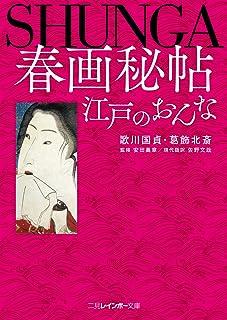 春画秘帖 ─江戸のおんな─ (二見レインボー文庫)