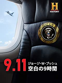 9.11 ジョージ・W・ブッシュ 空白の9時間