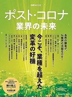 ポスト・コロナ 業界の未来 (日本経済新聞出版)