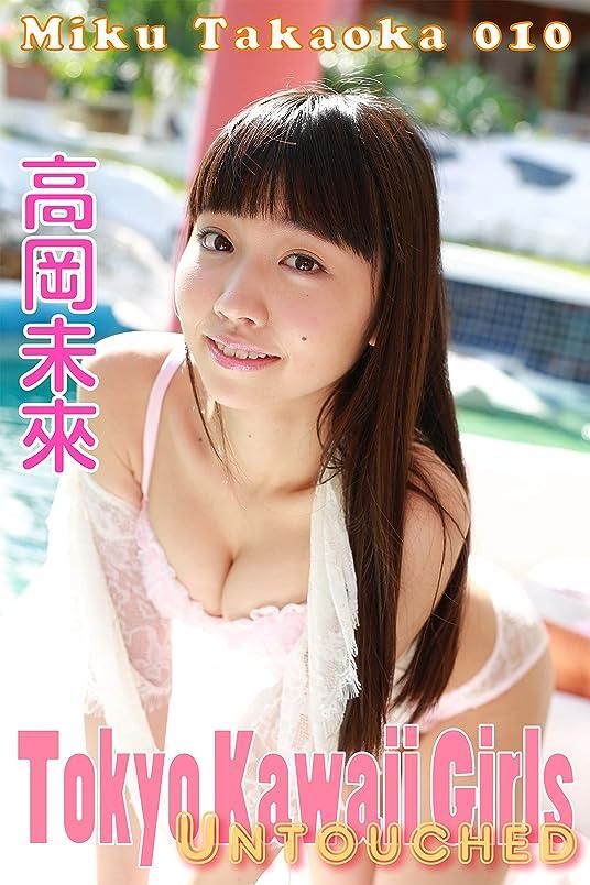 イチゴブローホール想定する高岡未來-010: Tokyo Kawaii Girls Untouched