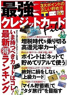 最強クレジットカードFile 学研ムック
