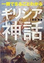 表紙: 一冊でまるごとわかるギリシア神話 (だいわ文庫)   吉田敦彦