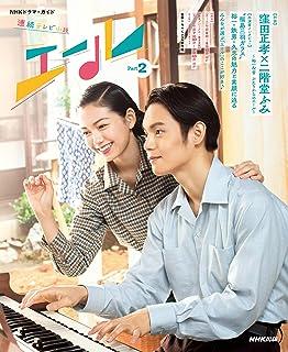 連続テレビ小説 エール Part2 (2) (NHKドラマ・ガイド)