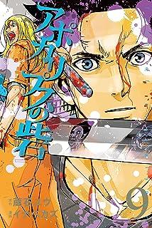 アポカリプスの砦(9) (月刊少年ライバルコミックス)