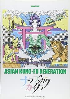 バンドスコア ASIAN KUNG-FU GENERATION/サーフ ブンガク カマクラ (バンド・スコア)