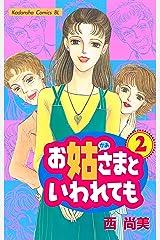 お姑さまといわれても(2) (BE・LOVEコミックス) Kindle版
