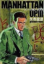 表紙: マンハッタン・オプIII (SB文庫) | 矢作 俊彦