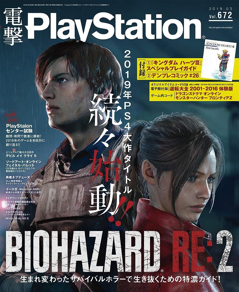 透過性感度著者電撃PlayStation Vol.672 【アクセスコード付き】 [雑誌]