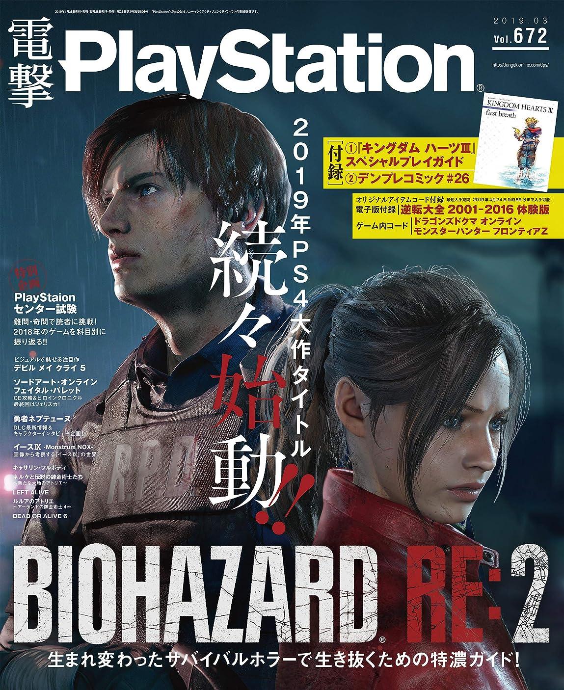 メーカー正統派解決する電撃PlayStation Vol.672 【アクセスコード付き】 [雑誌]