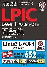 表紙: 徹底攻略LPIC Level1問題集[Version 4.0]対応 徹底攻略シリーズ | 菖蒲淳司