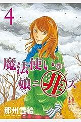 魔法使いの娘ニ非ズ(4) (ウィングス・コミックス) Kindle版