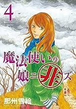 表紙: 魔法使いの娘ニ非ズ(4) (ウィングス・コミックス)   那州雪絵