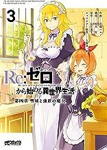 表紙: Re:ゼロから始める異世界生活 第四章 聖域と強欲の魔女 3 (MFコミックス アライブシリーズ) | 花鶏 ハルノ