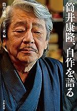表紙: 筒井康隆、自作を語る (早川書房) | 日下 三蔵