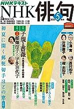 表紙: NHK 俳句 2020年 5月号 [雑誌] (NHKテキスト) | NHK出版 日本放送協会