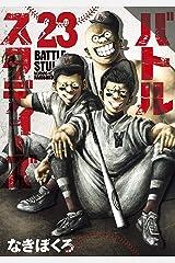 バトルスタディーズ(23) (モーニングコミックス) Kindle版