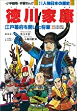 学習まんが 少年少女 人物日本の歴史 徳川家康