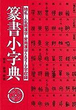 表紙: 篆書小字典   安本春湖