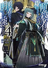My Status as an Assassin Obviously Exceeds the Hero's (Light Novel) Vol. 4