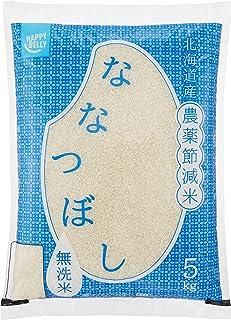 【精米】 [Amazonブランド] Happy Belly 無洗米 北海道産 農薬節減米 ななつぼし 5kg 令和2年産