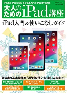 大人のためのiPad講座  iPad & iPad mini & iPad Air & iPad Pro対応
