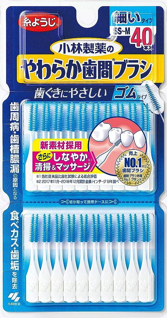 容疑者ドラゴン毛細血管小林製薬のやわらか歯間ブラシ 細いタイプ SS-Mサイズ ゴムタイプ 40本