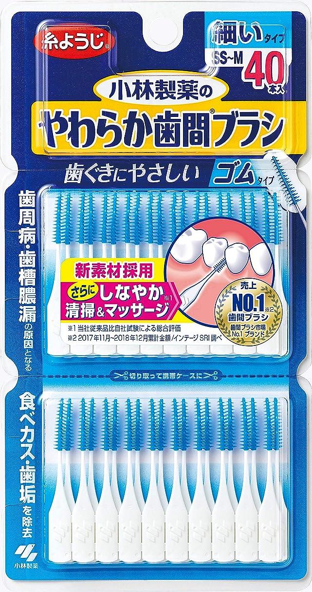 答え非行サイレント小林製薬のやわらか歯間ブラシ 細いタイプ SS-Mサイズ ゴムタイプ 40本