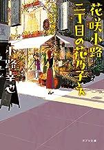 表紙: 花咲小路二丁目の花乃子さん 花咲小路シリーズ (ポプラ文庫) | 上杉忠弘