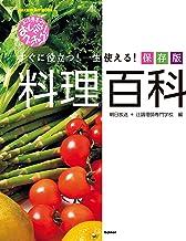 表紙: 上沼恵美子のおしゃべりクッキング 料理百科 ヒットムックおしゃべりクッキングシリーズ | ABC朝日放送