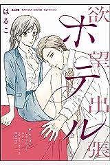 欲望出張ホテル 【かきおろし漫画付】 (無敵恋愛S*girl) Kindle版