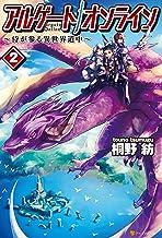 表紙: アルゲートオンライン侍が参る異世界道中2 (アルファポリス)   桐野紡