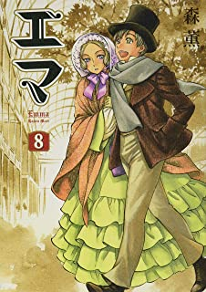 エマ 8 (通常版) (ビームコミックス)