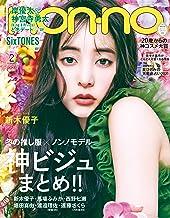 表紙: Non-no (ノンノ) 2021年2月号 [雑誌] | 集英社