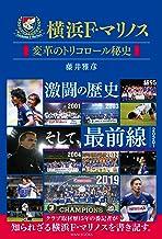 表紙: 横浜F・マリノス 変革のトリコロール秘史 | 藤井 雅彦