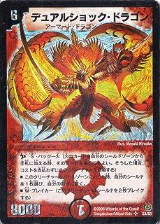 デュエルマスターズ DM17-S03-S 《デュアルショック・ドラゴン》