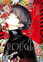 危ないお兄さん ROUGE (ヒーローズコミックス)