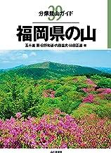 表紙: 分県登山ガイド 39 福岡県の山   日野 和道