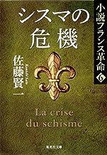 表紙: シスマの危機 小説フランス革命6 (集英社文庫) | 佐藤賢一