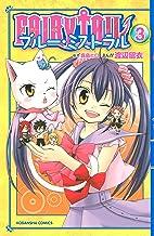 FAIRY TAIL ブルー・ミストラル(3) (なかよしコミックス)