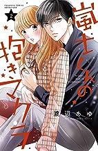 表紙: 嵐士くんの抱きマクラ(2) (別冊フレンドコミックス) | 渡辺あゆ