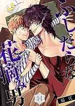 【特典付き】ふしだらな花摘み男(14)部下がゲイ!? 櫻井主任の憂鬱 (シガリロ)