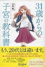 表紙: 31歳からの子宮の教科書 | 宗田聡