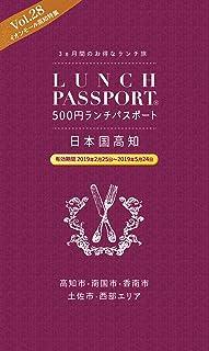ランチパスポート高知版Vol.28