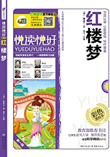红楼梦(青少年版•简体版)(悦读悦好第一辑)