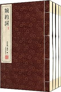 崇贤馆·集部:婉约词(套装共4册)