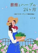 薔薇とハーブの24ヶ月: 初めてのガーデニング講座体験記