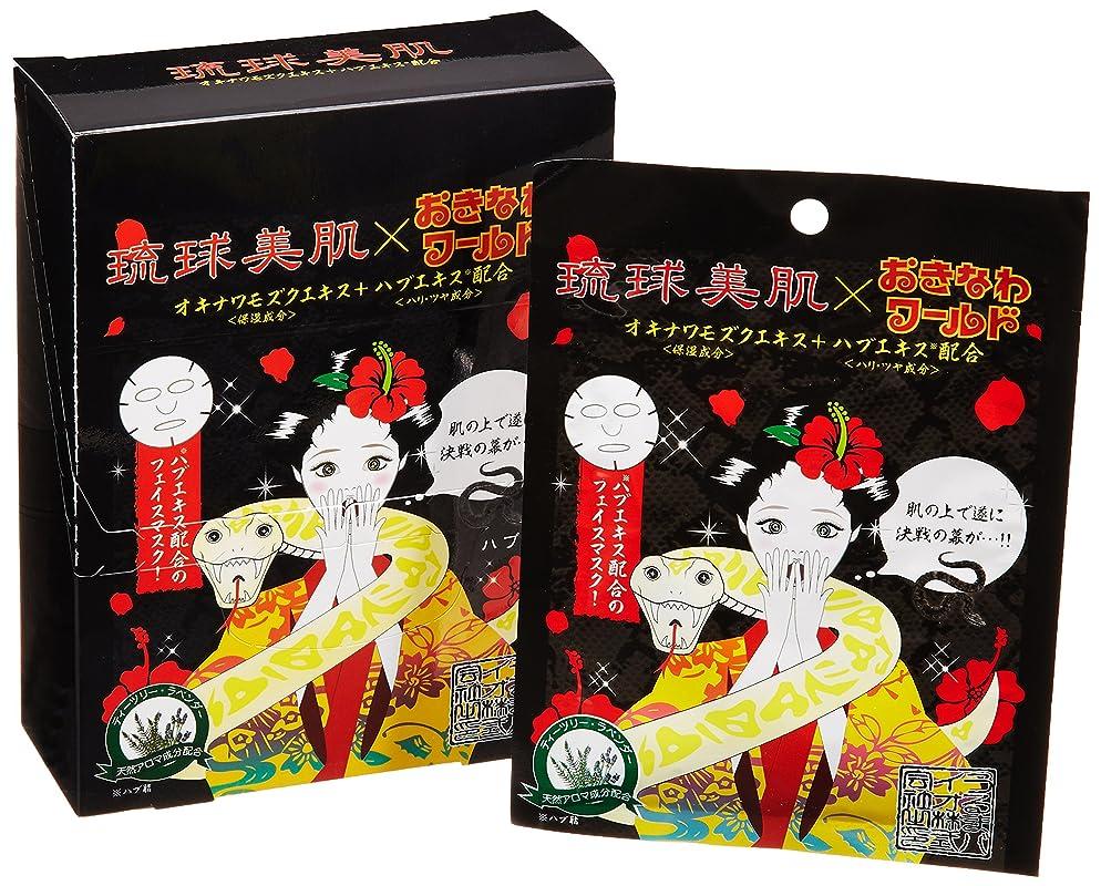 擁するめる核琉球美肌 フェイスマスクシート(ハブ) 天然由来のティーツリー&ラベンダーの香り 10枚セット