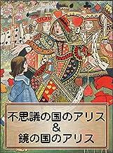 表紙: 〈不思議の国のアリス・鏡の国のアリス〉[さし絵93枚]   ルイス・キャロル
