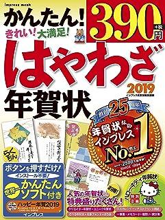 はやわざ年賀状 2019 (インプレスムック)