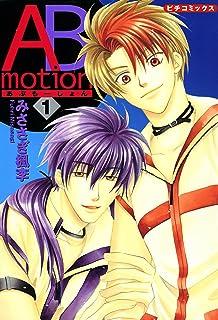 Abmotion 1 ピチコミックス